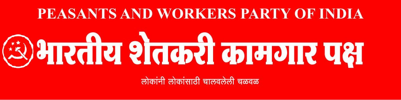 भारतीय शेतकरी कामगार पक्ष